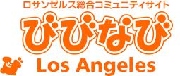 びびなびのロゴ