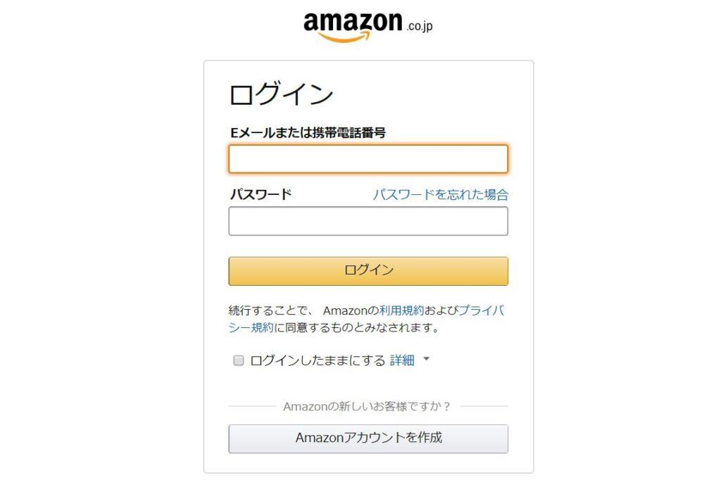 Amazonアソシエイトのログイン画面