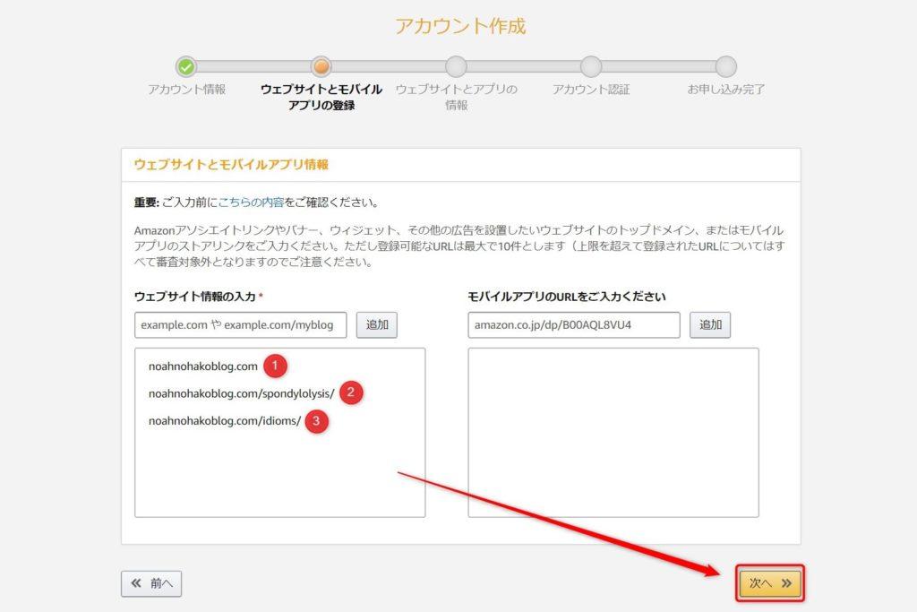 Amazonアソシエイトに登録するウェブサイト情報の画面