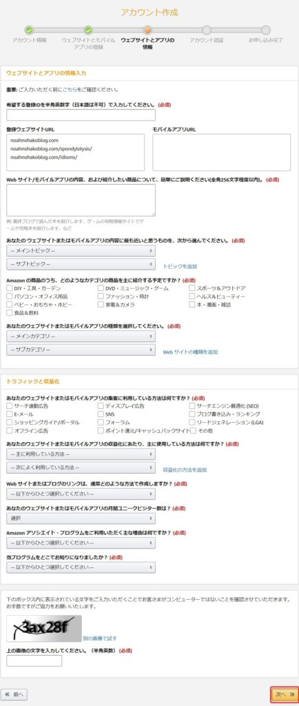 Amazonアソシエイトへ登録するサイトの詳細