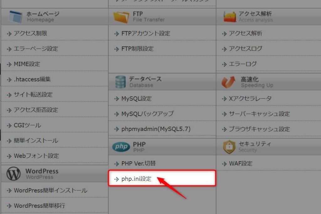 XserverでHTTPエラーの設定を行う時の画像