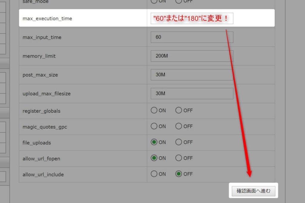 Xserverで変更する設定の説明画像