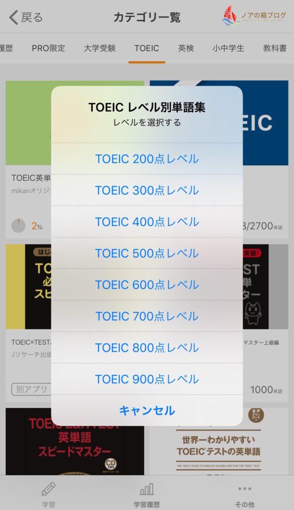 英単語アプリmikanのTOEIC単語集の画像