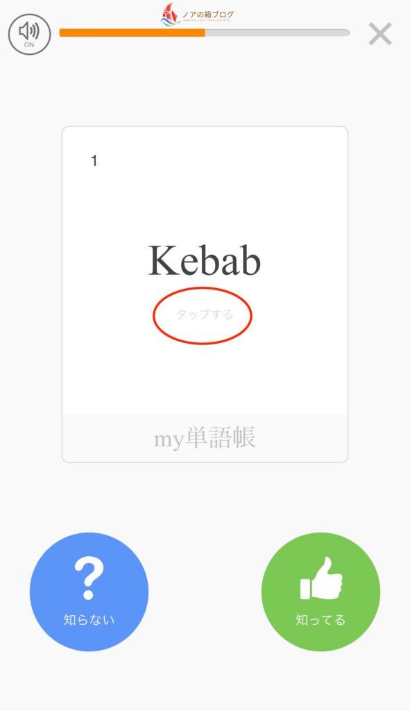 英単語アプリmikanの単語帳として使える画像