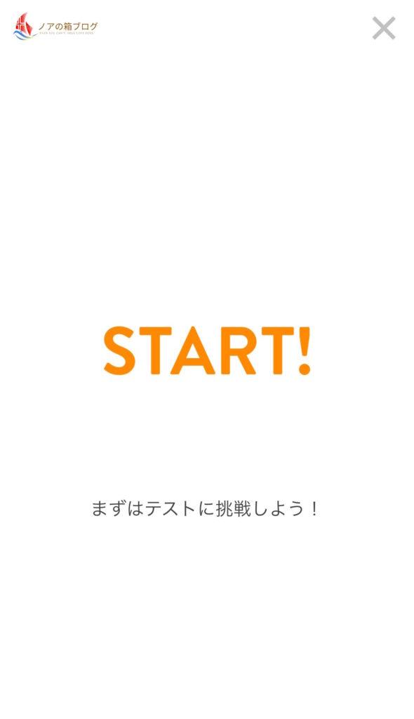 英単語アプリmikanのテスト前の画像