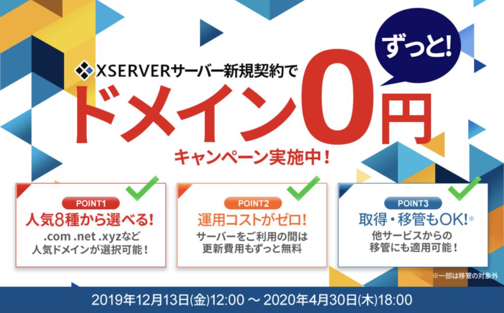 xserverのドメイン0円キャンペーン画像