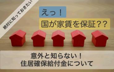 住居確保給付金の画像